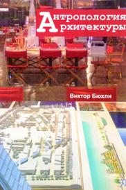 Антропология архитектуры, Виктор Бюхли