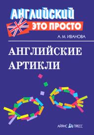 Английские артикли, А. М. Иванова