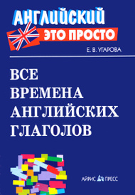 Все времена английских глаголов, Е. В. Угарова
