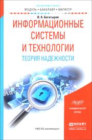 Информационные системы и технологии. Теория надежности. Учебное пособие, В. А. Богатырев