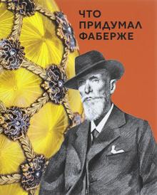 Что придумал Фаберже, Наталья Соломадина