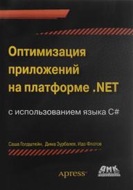 Оптимизация приложений на платформе .Net, Саша Голдштейн, Дима Зурбалев, Идо Флатов