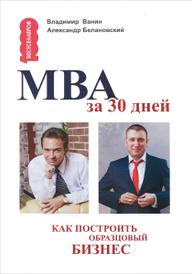 МВА за 30 дней. Как построить образцовый бизнес, Владимир Ванин, Александр Белановский