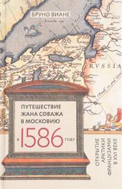 Путешествие Жана Соважа в Московию в 1586 году. Открытие Арктики французами в XVI веке, Бруно Виане