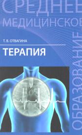 Терапия. Учебное пособие, Т. В. Отвагина