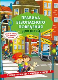 Правила безопасного поведения для детей, Ю. С Василюк