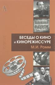 Беседы о кино и кинорежиссуре, М. И. Ромм