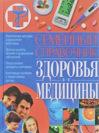 Семейный справочник здоровья и медицины,