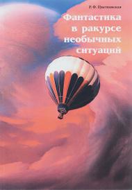 Фантастика в ракурсе необычных ситуации, Р. Ф. Цветковская
