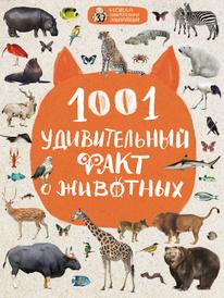 1001 удивительный факт о животных, Баранова Наталия Николаевна; Лукашанец Дмитрий Александрович; Мазур Оксана Чеславовна