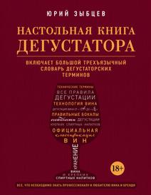 Настольная книга дегустатора. Все, что необходимо знать как профессионалу, так и любителю вина и бренди, Юрий Зыбцев