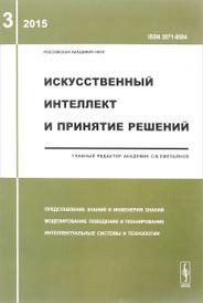 Искусственный интеллект и принятие решений, №3, 2015,