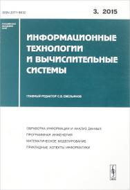 Информационные технологии и вычислительные системы, №3, 2015,