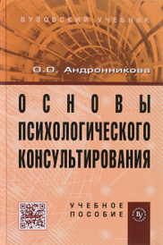 Основы психологического консультирования, О. О. Андронникова