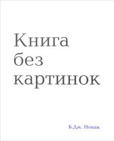 Книга без картинок, Б. Дж. Новак