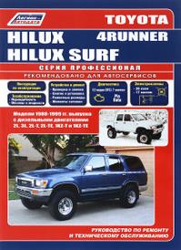 Toyota Hilux, Hilux Surf, 4Runner. Модели 1988-1999 гг. выпуска с дизельными двигателями. Устройство, техническое обслуживание и ремонт,