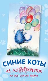 Синие коты. 12 котооткрыток на все случаи жизни, И. В. Зенюк