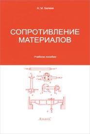 Сопротивление материалов, Н. М. Беляев