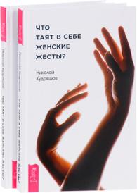 Что таят в себе женские жесты? (комплект из 2 книг), Николай Кудряшов