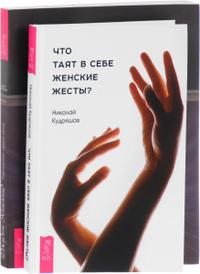 Что таят в себе женские жесты? Хиромантия (комплект из 2 книг), Николай Кудряшов, Джудит Хипскинд