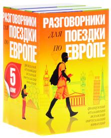 Разговорники для поездки по Европе (комплект из 5 книг),