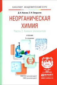 Неорганическая химия. Учебник. В 2 частях. Часть 2. Химия элементов, Д. А. Князев, С. Н. Смарыгин