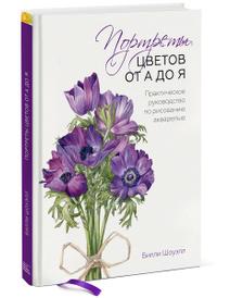Портреты цветов от А до Я. Практическое руководство по рисованию акварелью, Билли Шоуэлл
