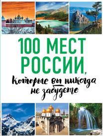 100 мест России, которые вы никогда не забудете (нов. оф. серии), Ю. П. Андрушкевич, А. П. Гальчук, Н. В. Епифанова