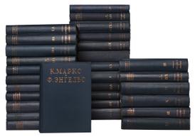 К. Маркс и Ф. Энгельс. Сочинения в 29 томах (комплект из 30 книг),