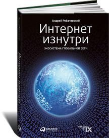 Интернет изнутри. Экосистема глобальной сети, Андрей Робачевский