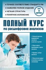 Полный курс по расшифровке анализов, Л. А. Лазарева, А. Н. Лазарев