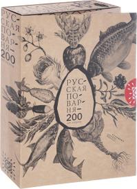 Русская поварня - 200 лет спустя (подарочное издание), Василий Левшин