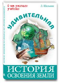Удивительная история освоения Земли, Л. Шильник