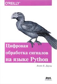 Цифровая обработка сигналов на языке Python, Аллен Б. Дауни