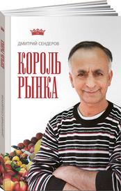 Король рынка. Самая правильная книга о продажах, Дмитрий Сендеров