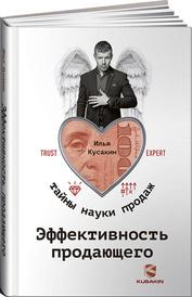 Эффективность продающего, Илья Кусакин