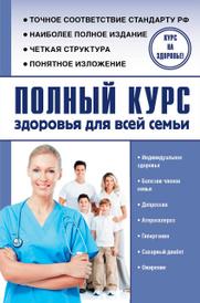 Полный курс здоровья для всей семьи, А. Н. Анваер