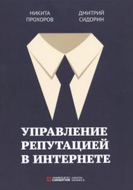 Управление репутацией в интернете, Прохоров Никита, Сидорин Дмитрий