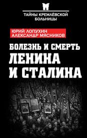 Болезнь и смерть Ленина и Сталина, Лопухин Юрий Михайлович; Мясников Александр Леонидович
