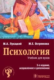 Психология. Учебник, М. А. Лукацкий, М. Е. Остренкова