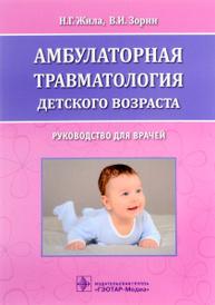 Амбулаторная травматология детского возраста. Руководство для врачей, Н. Г. Жила, В. И. Зорин