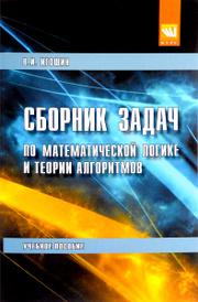 Математическая логика и тория алгоритмов. Сборник задач. Учебное пособие, В. И. Игошин