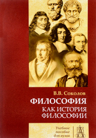 Философия как история филосифии. Учебное пособие, В. В. Соколов