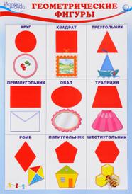 Геометрические фигуры. Плакат,