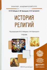 История религий. Учебник, В. Ю. Лебедев, А. М. Прилуцкий, А. Ю. Григоренко