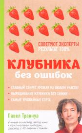 Клубника без ошибок, Павел Траннуа