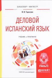 Деловой испанский язык. Учебник и практикум, В. В. Тарасова