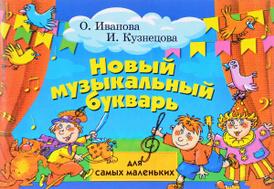 Новый музыкальный букварь для самых маленьких. Учебно-методическое пособие, О. Иванова, И. Кузнецова