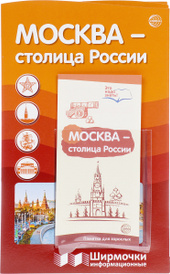 Москва - столица России. Ширмочки информационные (+ буклет), Т. В. Цветкова