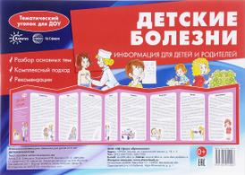 Тематический уголок для ДОУ. Детские болезни, С. Н. Савушкин